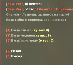 Новогоднее Обновление Для Jailbreak