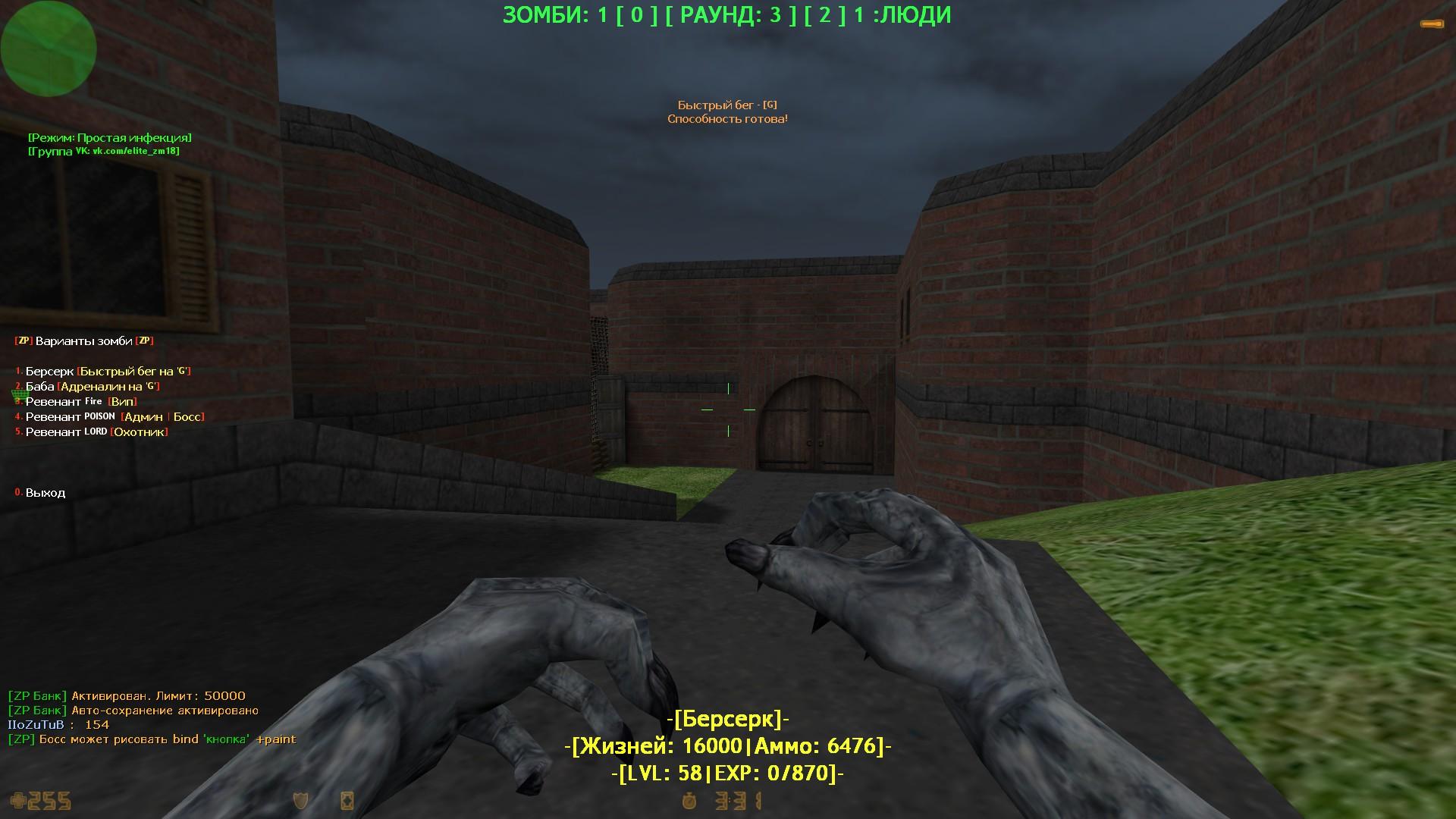 Зомби Сборка №4 + Исходники *ХИТ!!