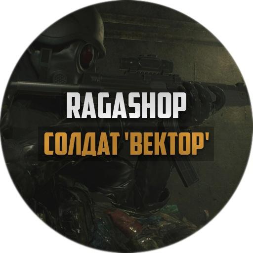 "Зомби| Солдат ""Вектор"""
