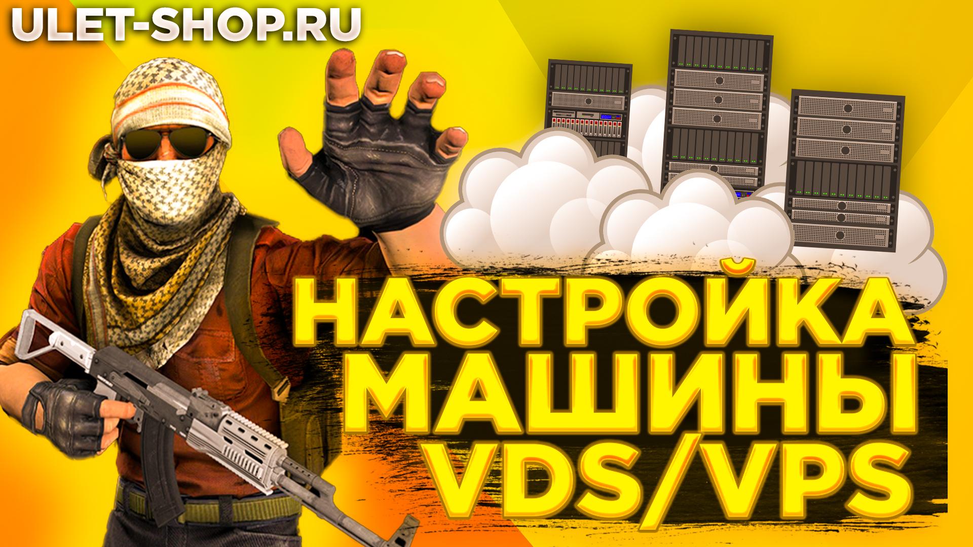 Настройка Машины VDS/VPS Под Игровой Сервер