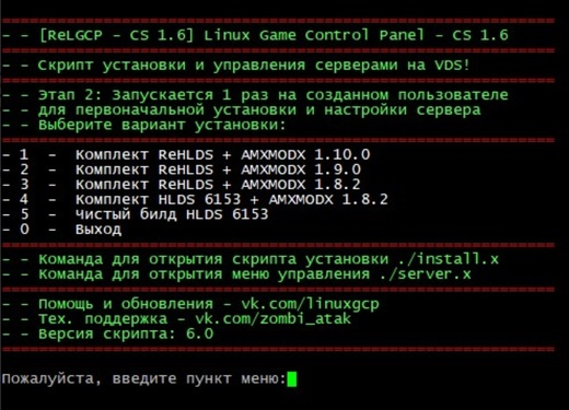 Скрипт ReLGCP v6.0 - CS 1.6 (ПК)