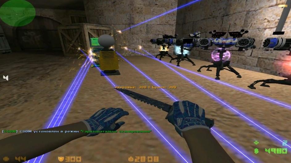CSDM Пушки + Лазеры + Разрушитель + Помощь
