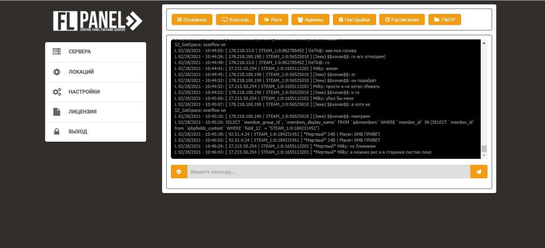 FLPANEL - Панель управления серверами