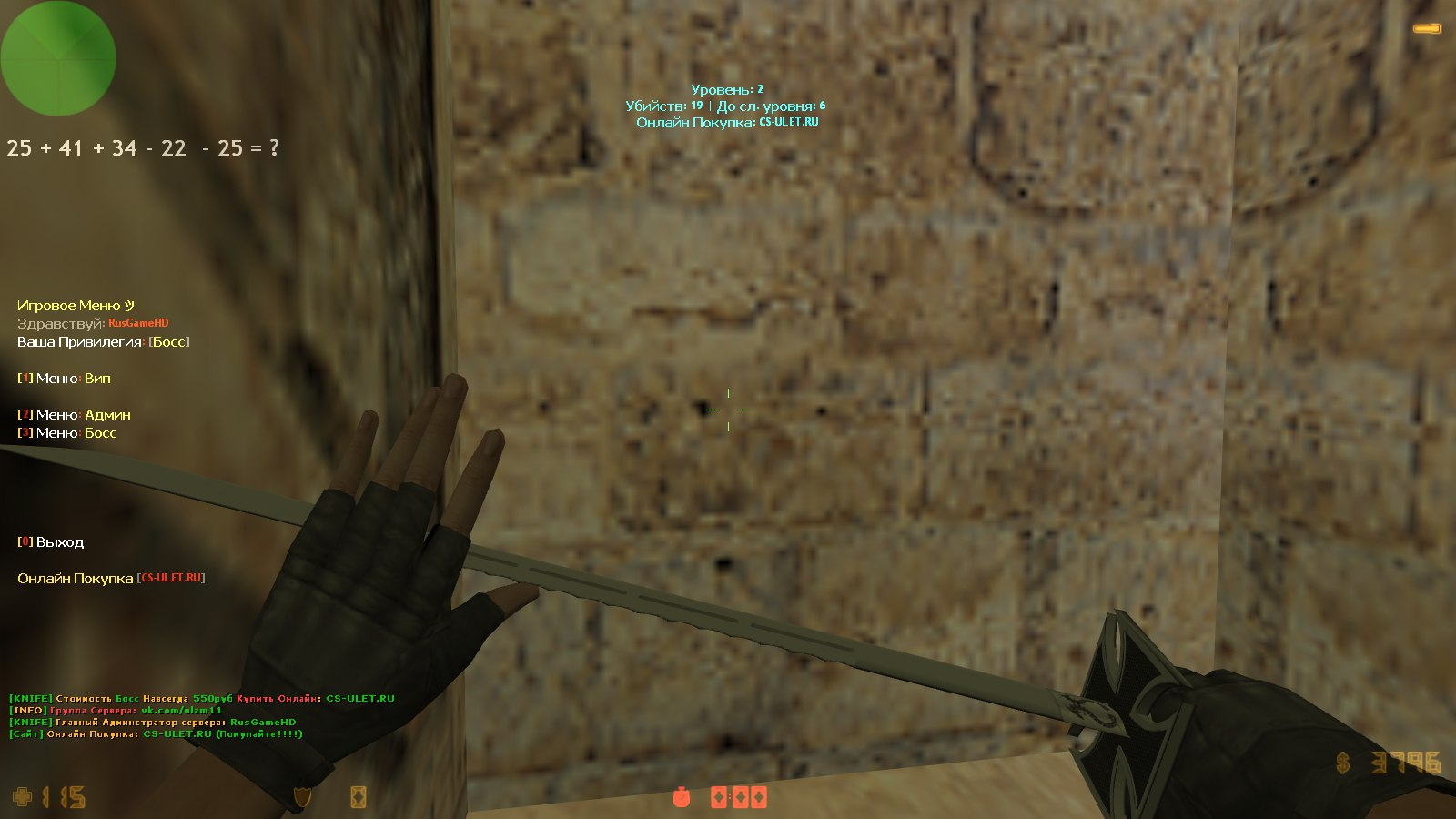 [CS-ULET.RU] Улетный KNIFE + ВСЕ Исходники