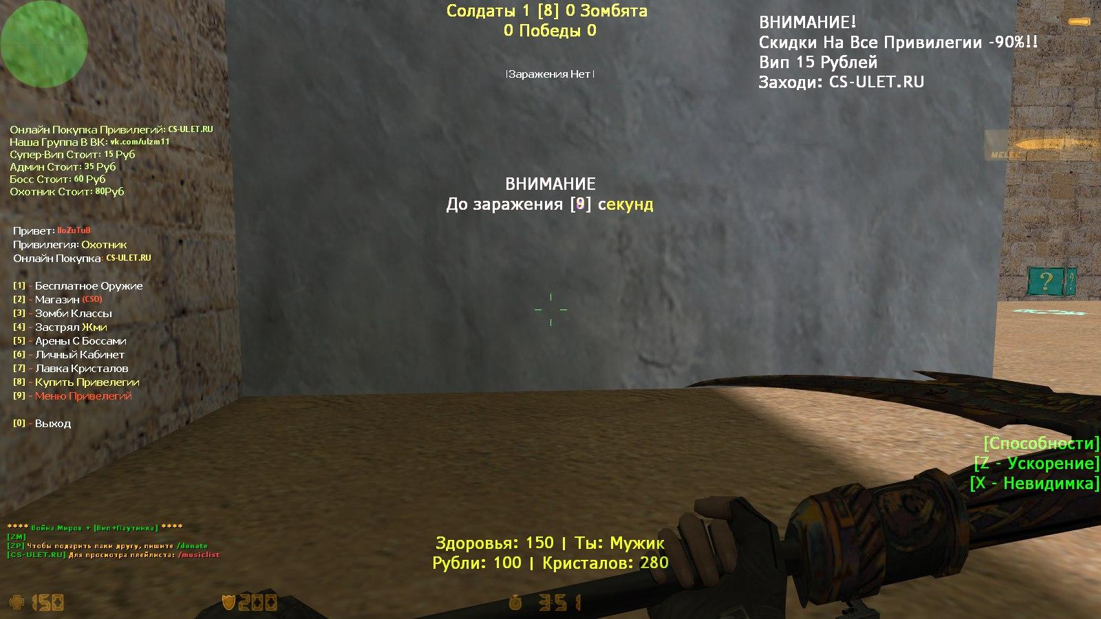 [CS-ULET.RU] Война Миров + ВСЕ Исходники