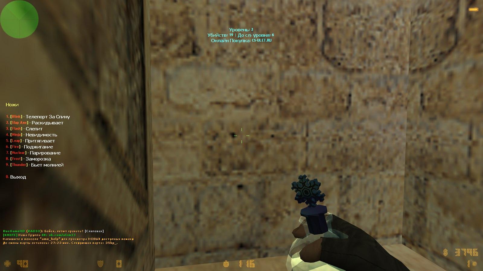 [CS-ULET.RU] Улетный KNIFE + Исходники
