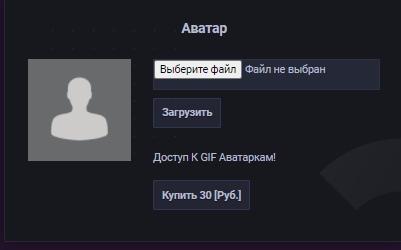 Модуль: Анимированные аватарки