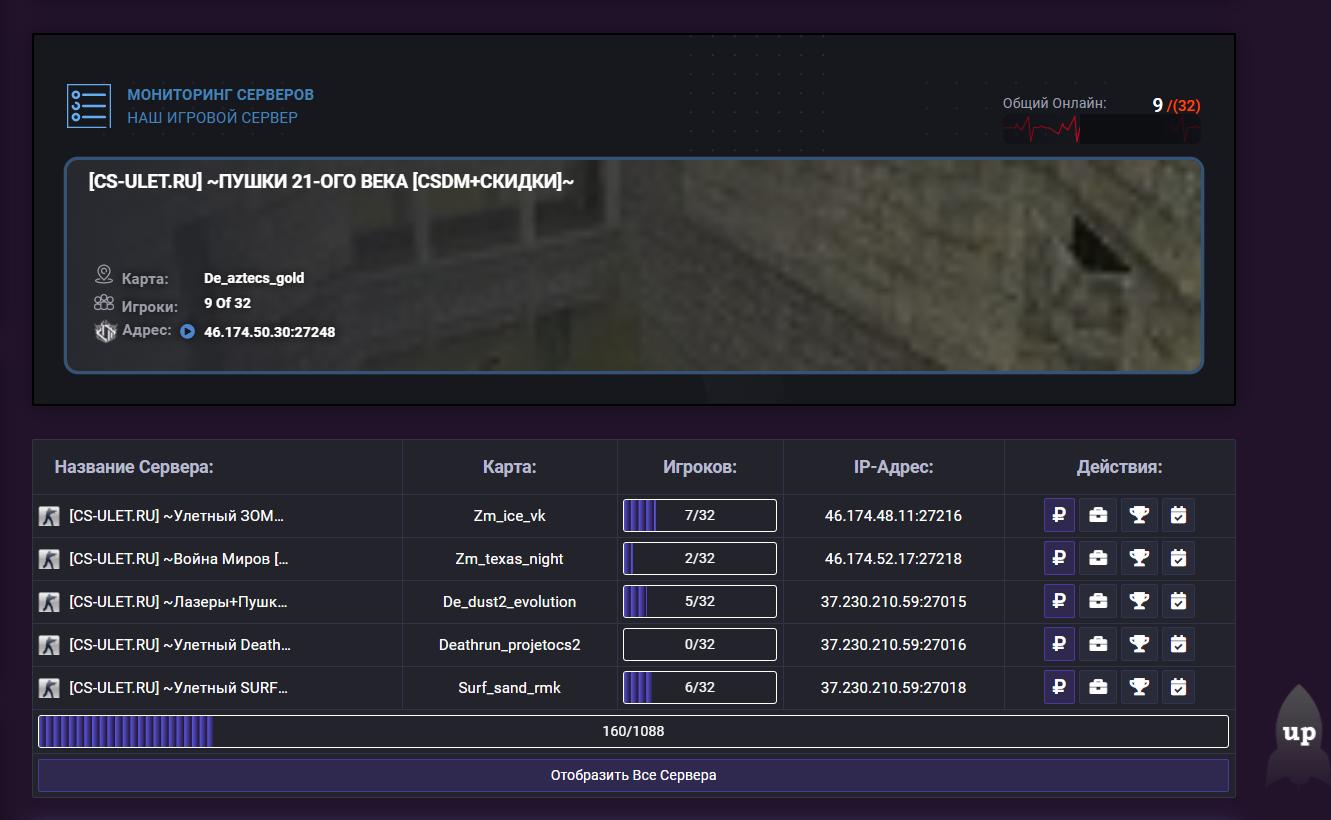 Модуль: Заполненный сервер на главной