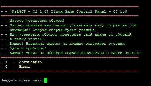 Скрипт CS 1.6 на VDS(VPS) - ReLGCP v4.2