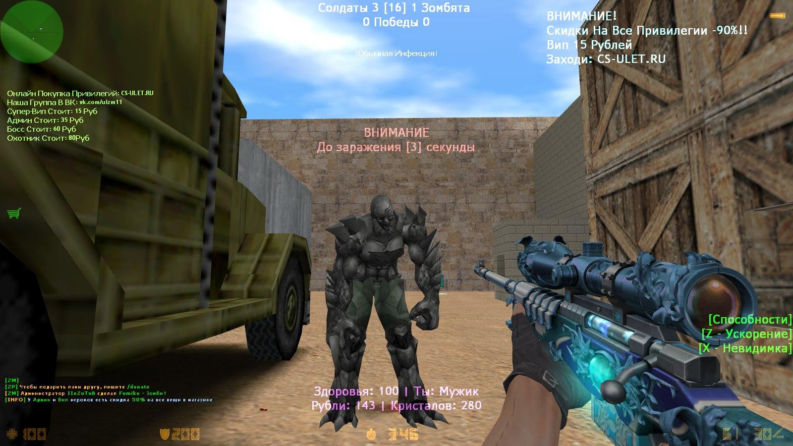 [CS-ULET.RU] Война Миров + Исходники