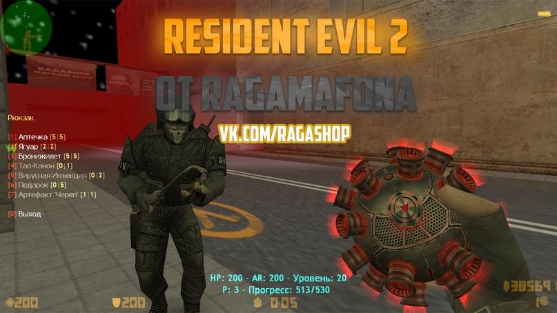 Сборка: Resident Evil 2 + Помощь
