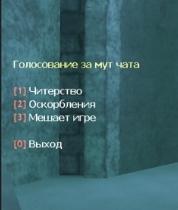 Ban/Mute Система