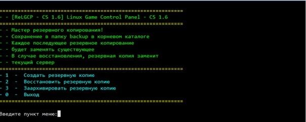 Скрипт CS 1.6 на VDS(VPS) - ReLGCP 4