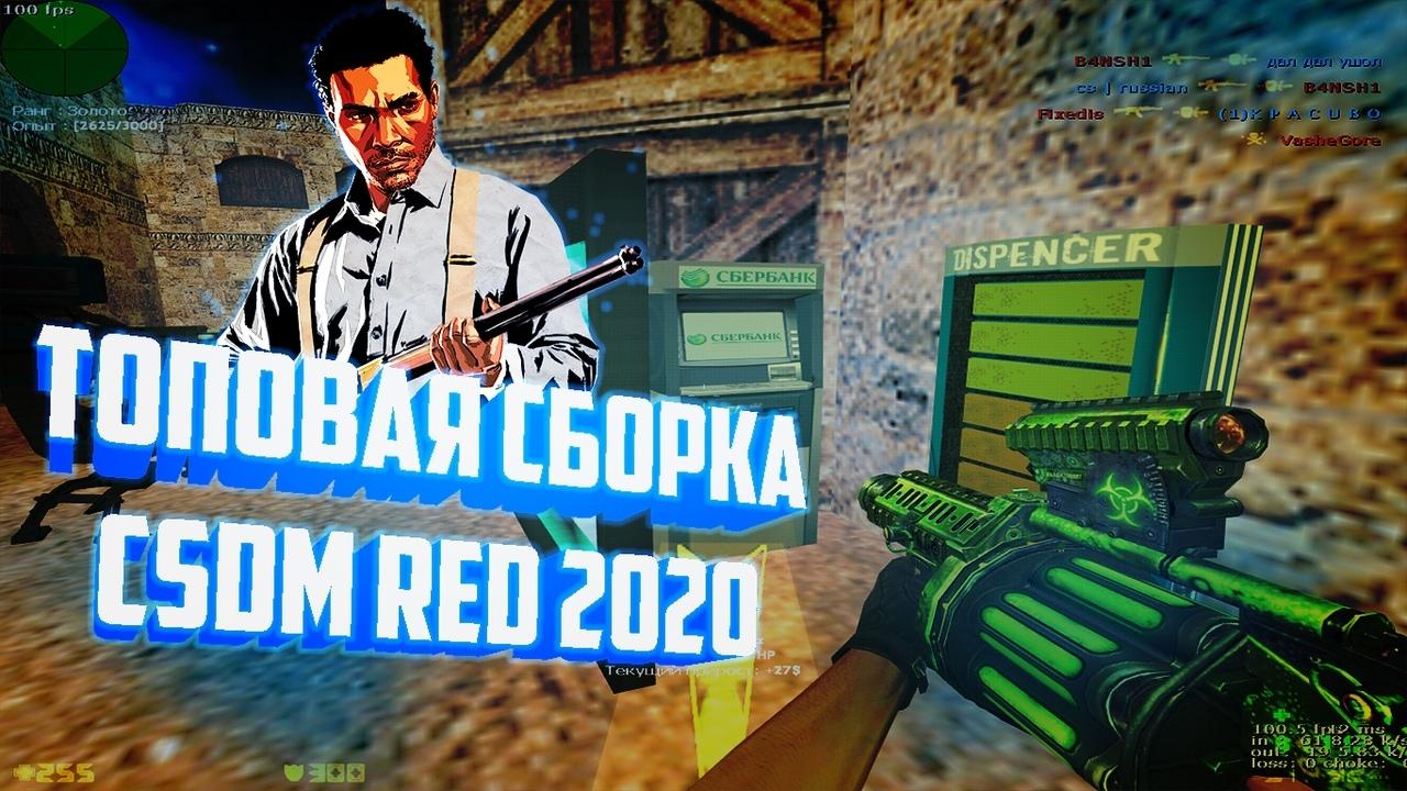 Уникальная сборка CSDM RED + Установка И Настройка